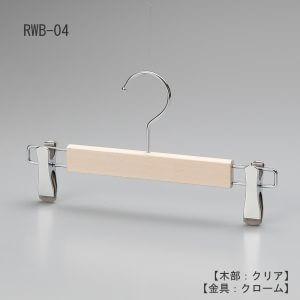 レンタルハンガー正面画像/型番:563 RWB-04/材質 木部:ブナ材 白染仕上 金具:クロームメッキ(CR)/ボトムス用/フック:回転式/機能:衣類の落ちようとする力をクリップが閉まる力に変換する構造を持つタヤクリップを標準装備。グリップ力に優れながらも衣類にクリップ跡が付きにくい、相反する機能を併せ持つ当社自信作のクリップ付/デザイン:スリムで華奢なハンガーをめざしクリップは女性の後ろ姿をモチーフに「くびれ形状」としました。