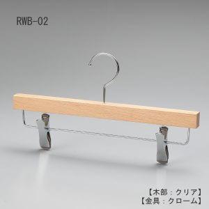 レンタルハンガー正面画像/型番:561 RWB-02/材質 木部:ブナ材 クリア仕上 金具:クロームメッキ(CR)/ボトムス用/フック:回転式/通常のボトムハンガーよりも一段下の位置でパンツ等を吊るすこのとできるデザイン。木部の厚みが19mmありますので高級感も演出できます。また、衣類の落ちようとする力をクリップが閉まる力に変換する構造を持つタヤクリップを標準装備。グリップ力に優れながらも衣類にクリップ跡が付きにくい、相反する機能を併せ持つ当社自信作のクリップ付ハンガーです。