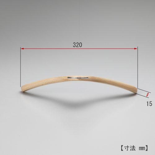 レンタルハンガーを真上から見た画像/ワイド寸法:320mm/肩厚:15mm/形状:湾曲型/型番:RWK-070