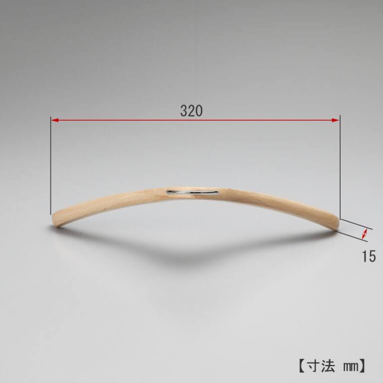 レンタルハンガー キッズ トップス用木製クリア仕上 W320mm 10本