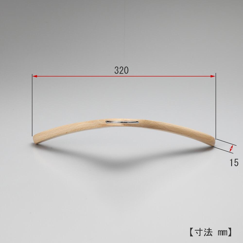 ●レンタルハンガーを真上から見た画像 ●ワイド寸法:320mm ●肩厚:15mm ●形状:湾曲型 ●型番:RWK-70
