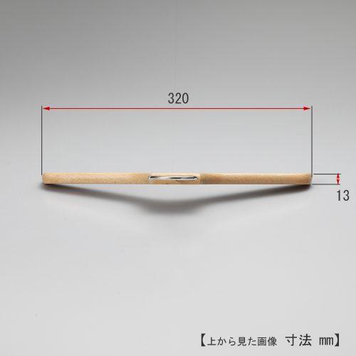 レンタルハンガーを真上から見た画像/ワイド寸法:320mm/肩厚:13mm/形状:ストレート型/型番:RWK-71
