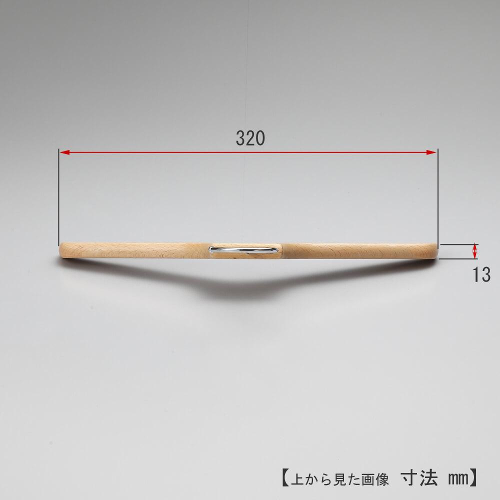 ●レンタルハンガーを真上から見た画像 ●ワイド寸法:320mm ●肩厚:13mm ●形状:ストレート型 ●型番:RWK-71