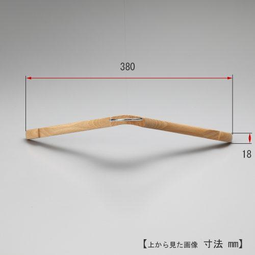 レンタルハンガーを真上から見た画像/ワイド寸法:380mm/肩厚:18mm/形状:屈折型/型番:RWL-51