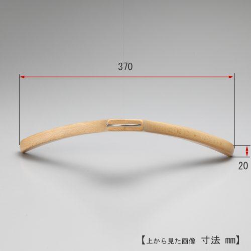 レンタルハンガーを真上から見た画像/ワイド寸法:370mm/肩厚:20mm/形状:湾曲型/型番:RWL-52