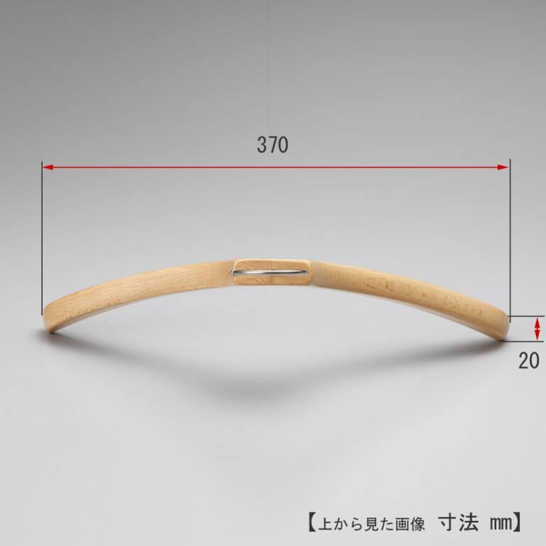 ●レンタルハンガーを真上から見た画像 ●ワイド寸法:370mm ●肩厚:20mm ●形状:湾曲型 ●型番:RWL-52