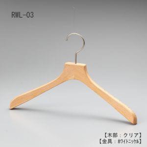 レンタルハンガー正面画像/型番:522 RWL-03/材質 木部:ブナ材 クリア仕上 金具:クロームメッキ(Cr)/レディースサイズ/トップス用/形状:湾曲型/フェイス:平頭/フック:回転式/湾曲型の為、スーツからジャケット、コート、ブルゾン迄幅広くトップス用として利用でき、肩先の厚みが20mmと薄くなっている為、洋服の点数もより多くかけることが可能。フェイス部分(フックの付け根の木部)が平頭の為、洋服をかけた際にフォーマルな印象になります。