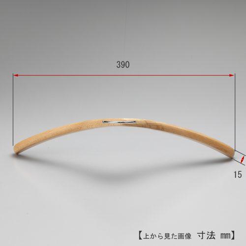 レンタルハンガーを真上から見た画像/ワイド寸法:390mm/肩厚:15mm/形状:湾曲型/型番:RWL-53