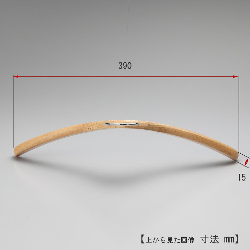 ●レンタルハンガーを真上から見た画像 ●ワイド寸法:390mm ●肩厚:15mm ●形状:湾曲型 ●型番:RWL-53