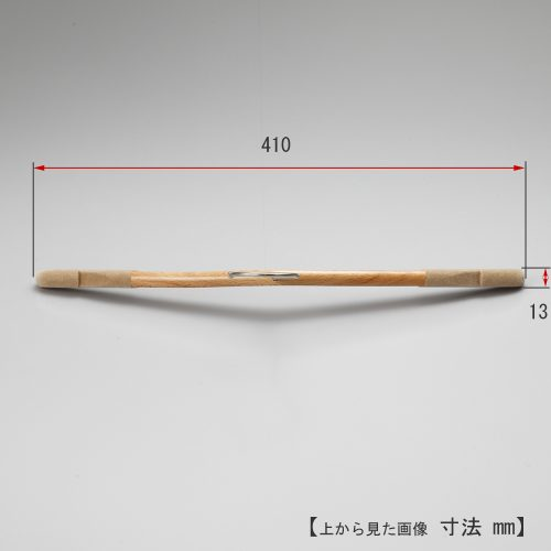 レンタルハンガーを真上から見た画像/ワイド寸法:410mm/肩厚:13mm/形状:ストレート型/型番:RWL-54