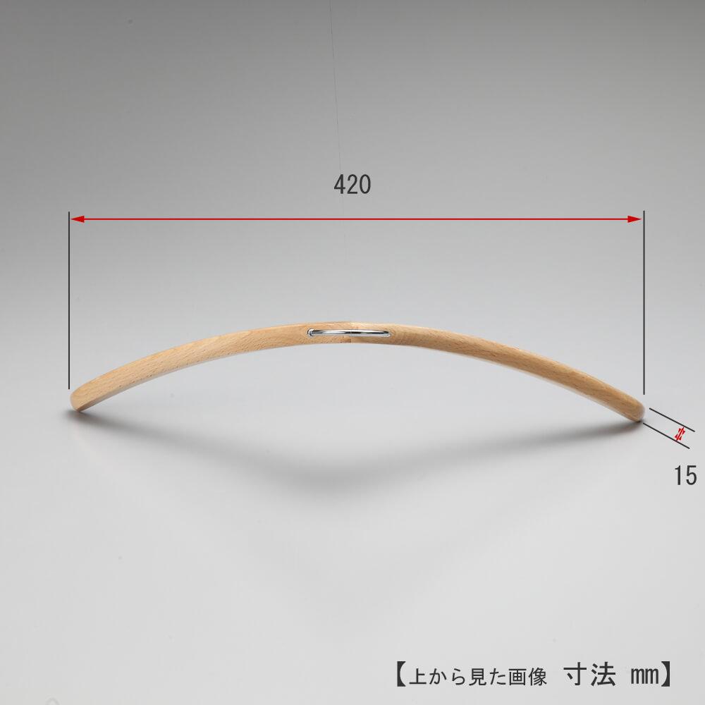 ●レンタルハンガーを真上から見た画像 ●ワイド寸法:380mm ●形状:湾曲型 ●型番:RWM-62