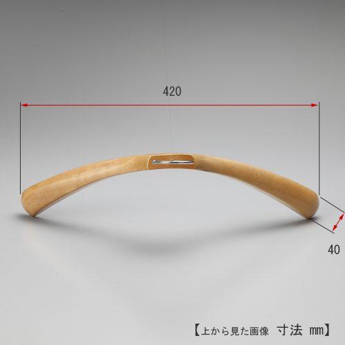 レンタルハンガーを真上から見た画像/ワイド寸法:420mm/肩厚:40mm/形状:湾曲型/型番:RWM-60