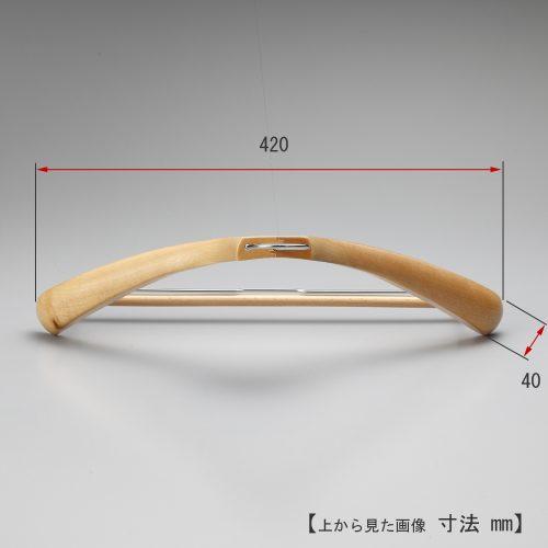 レンタルハンガーを真上から見た画像/ワイド寸法:420mm/肩厚:40mm/Wバー付/形状:湾曲型/型番:RWM-61