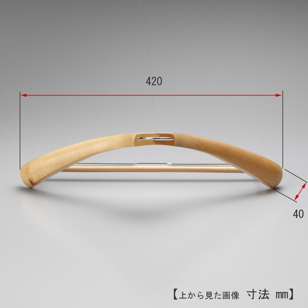 レンタルハンガー メンズ スーツ用 木製クリア仕上 W420mm 下部Wバー付 10本