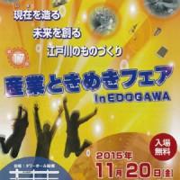 151120_tennjikai_eye