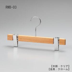 レンタルハンガー正面画像/型番:562 RWB-03/材質 木部:ブナ材 クリア仕上 金具:クロームメッキ(CR)/ボトムス用/フック:回転式/両サイドにも木部が付いた昔ながらの手間のかかった作りとなっています。