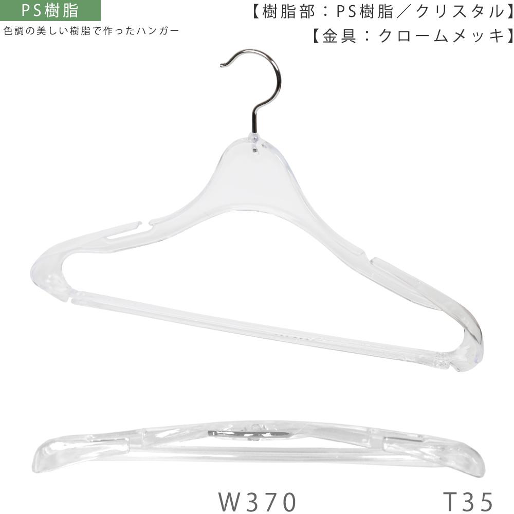 ●ウェディングドレス用ハンガー正面画像 ●型番:TYHC374 ●色:クリスタル  ●素材 本体:PS樹脂、フック:スチール製(クロームメッキ) ●納品用等で昔からよく使用されているハンガーです。肩先に凹みがあり、ウェディングドレスの肩紐を掛けることができます。 ●日本製