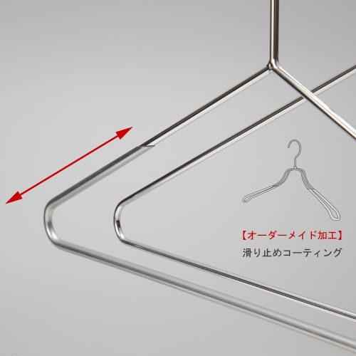 ハンガーカスタム加工:肩先滑り止めコーティング(PVC加工)/TSS-1770 W380