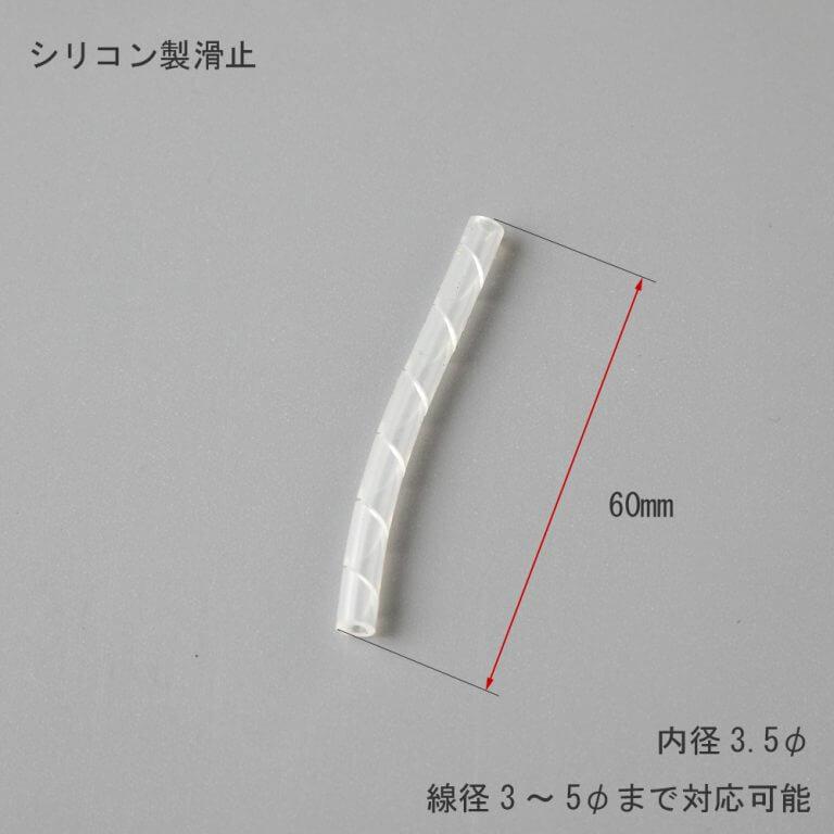 ●スパイラルチューブ寸法画像 ●長さ:60mm 内径:3.5φ
