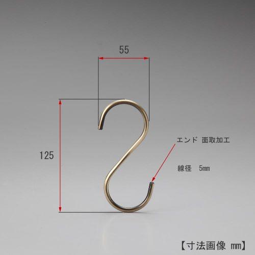 寸法表示画像/S字フック Aタイプ H125 開口部33mm/●型番:SFA-125