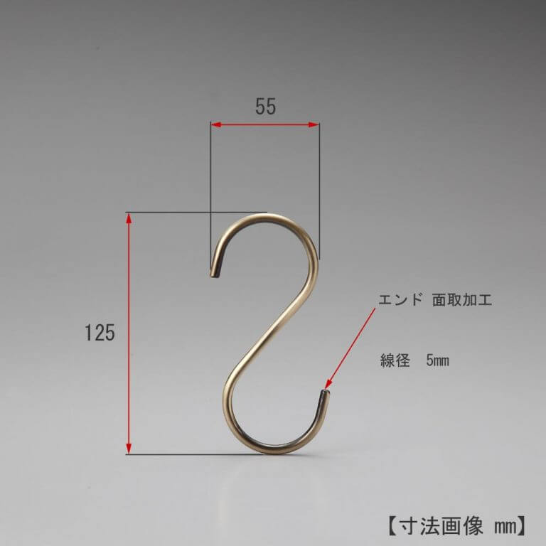 S字フック Aタイプ SFA-125 H125 5φ 【10本セット】
