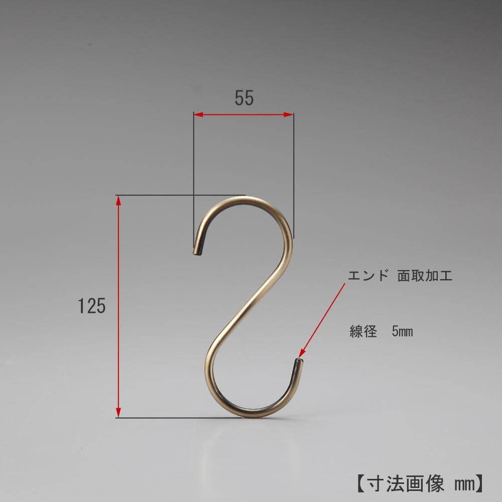 ●寸法表示画像 ●S字フック Aタイプ H125 開口部33mm ●型番:SFA-125