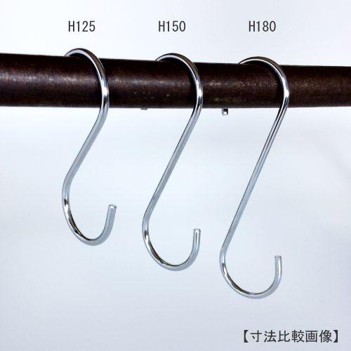 寸法比較画像/S字フック Aタイプ H125/H150/H180