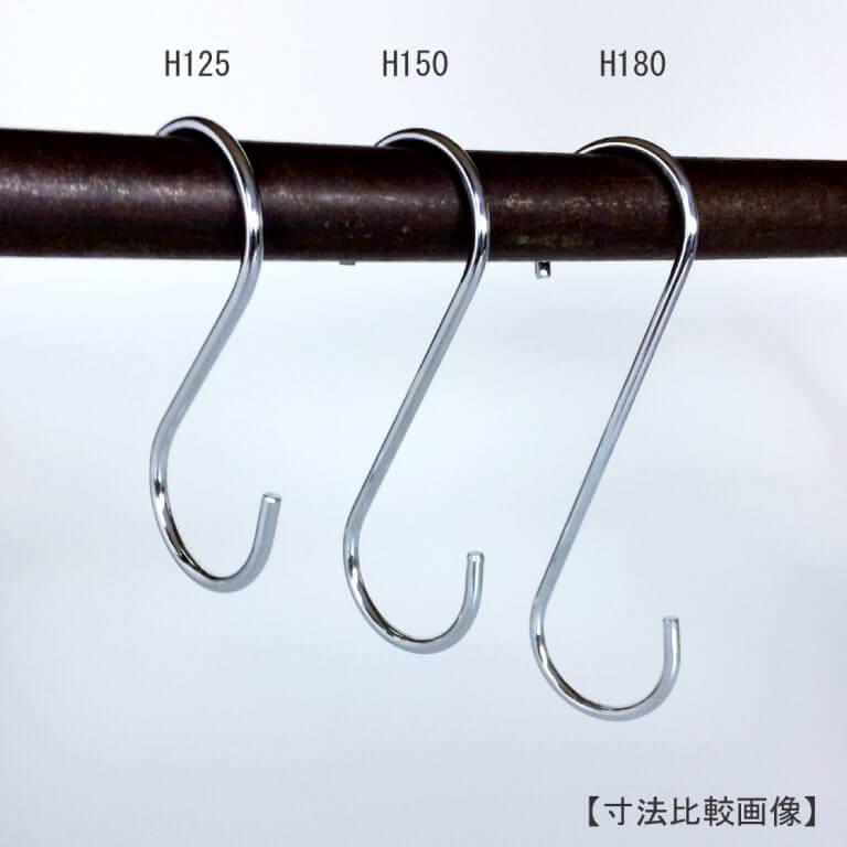 S字フック Aタイプ SFA-125 10本セット