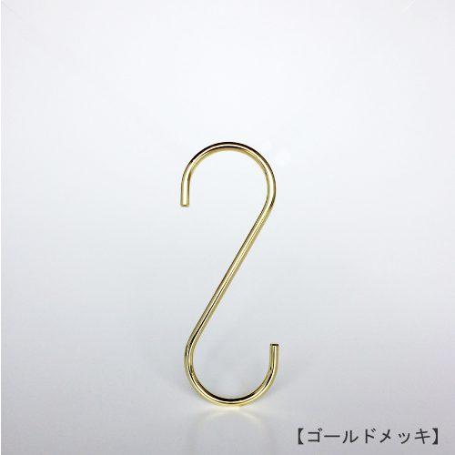 S字フック 正面画像/型番:SFA-150/表面処理:ゴールドメッキ/素材:スチール/開口部:33mm/S字フックの中で最もスタンダードな形状。SFA-125の高さを150mmに伸ばした製品。お客様のご要望により新たに新サイズとして用意しました。/日本製