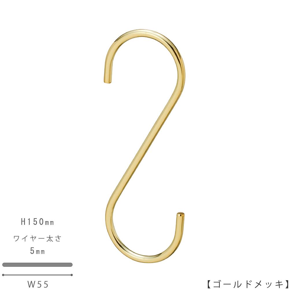 ●S字フック正面画像 ●型番:SFA-150-GO ●表面処理:ゴールドメッキ ●素材:スチール ●寸法:H150mm/W55mm/ワイヤー太さ5mm/開口部33mm ●S字フックの中で最もスタンダードな形状。SFA-125の高さを150mmに伸ばした製品。お客様のご要望により新たに新サイズとして用意しました。 ●日本製
