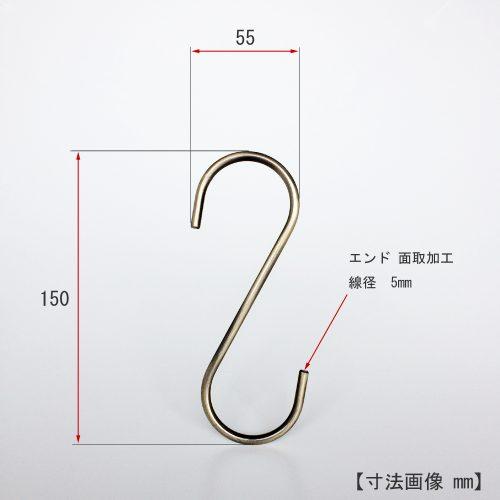 寸法表示画像/S字フック Aタイプ H125 開口部33mm/型番:SFA-150