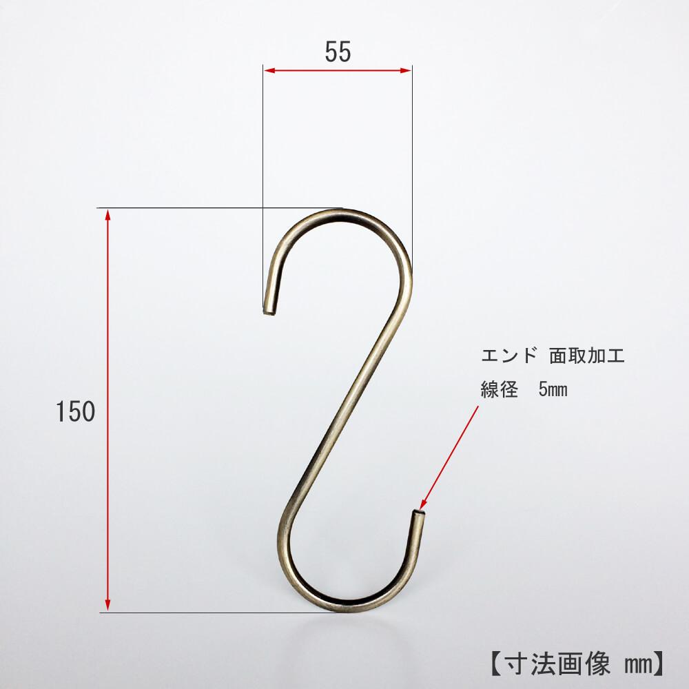 ●寸法表示画像 ●S字フック Aタイプ H125 開口部33mm ●型番:SFA-150