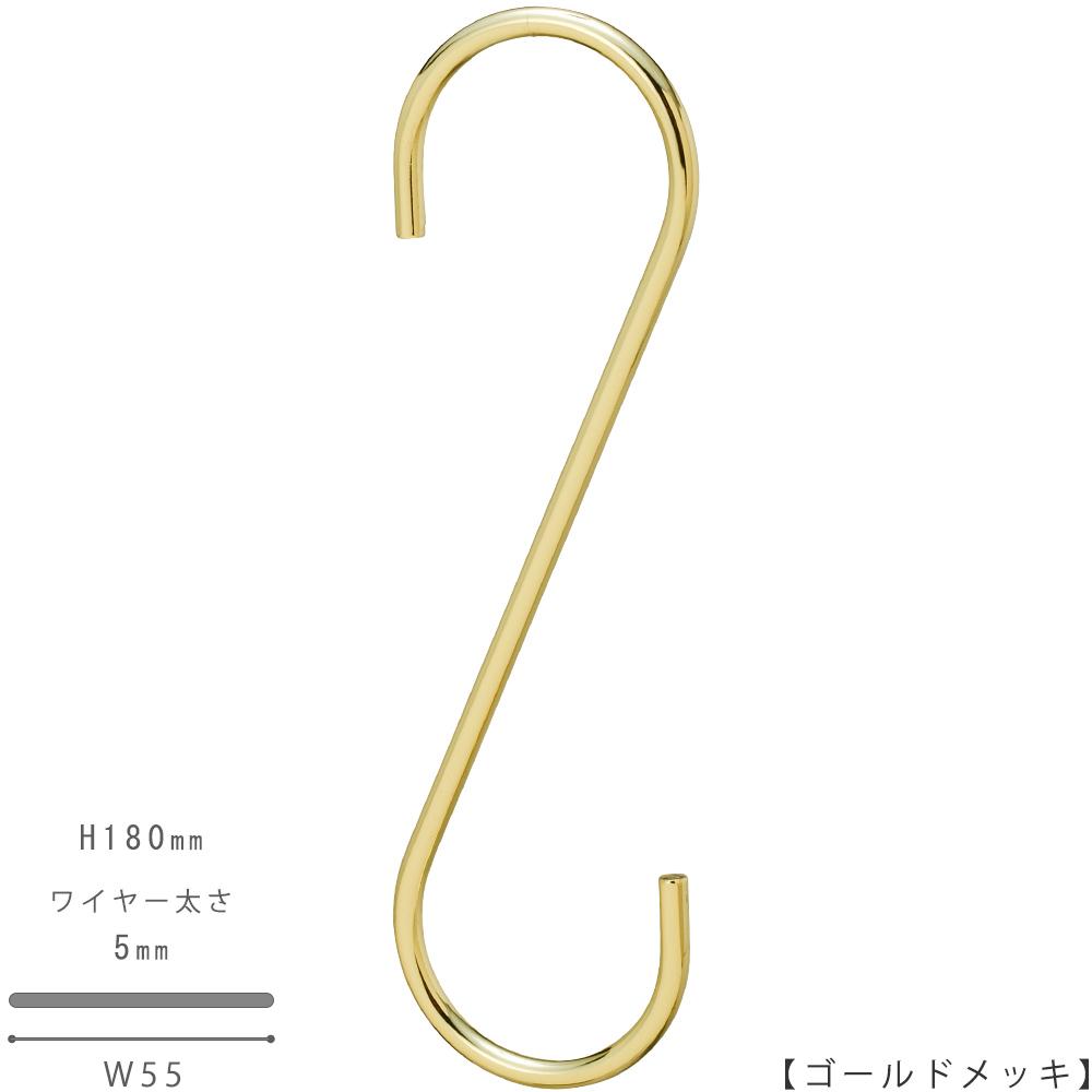 ●S字フック正面画像 ●型番:SFA-180-GO ●表面処理:ゴールドメッキ ●素材:スチール ●寸法:H180mm/W55mm/ワイヤー太さ5mm/開口部33mm ●S字フックの中で最もスタンダードな形状。SFA-125の高さを180mmに伸ばした製品。お客様のご要望により新たに新サイズとして用意しました。 ●日本製