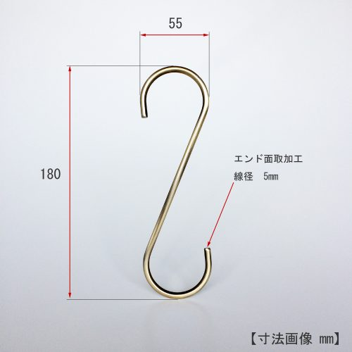 寸法表示画像/S字フック Aタイプ H125 開口部33mm/型番:SFA-180