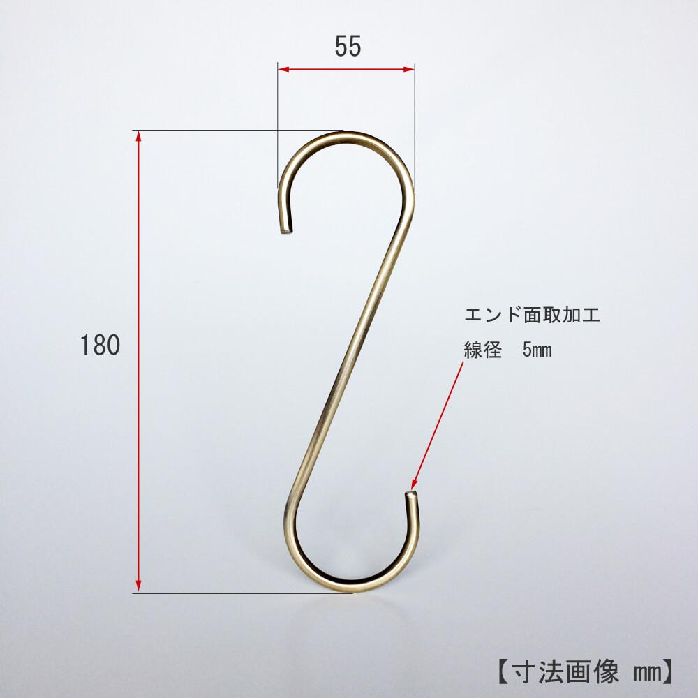 ●寸法表示画像 ●S字フック Aタイプ H125 開口部33mm ●型番:SFA-180