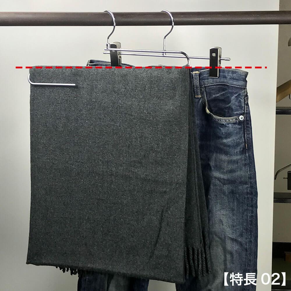 ストール位置が当社のボトムハンガーに掛けたときの衣類の位置と揃い、統一感が出ます。