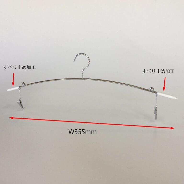 アウトレットハンガー #943 (在庫限り品) インナー用ハンガー クロームメッキ 横幅355mm【5本セット】
