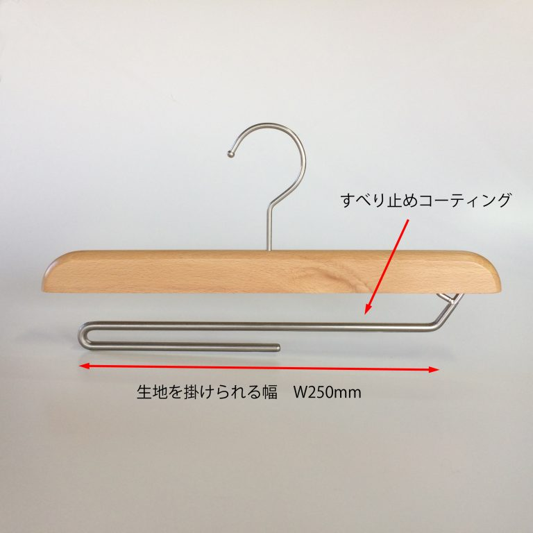 セール#946 木製スラックス用ハンガー  W330mm T18mm  【10本セット】