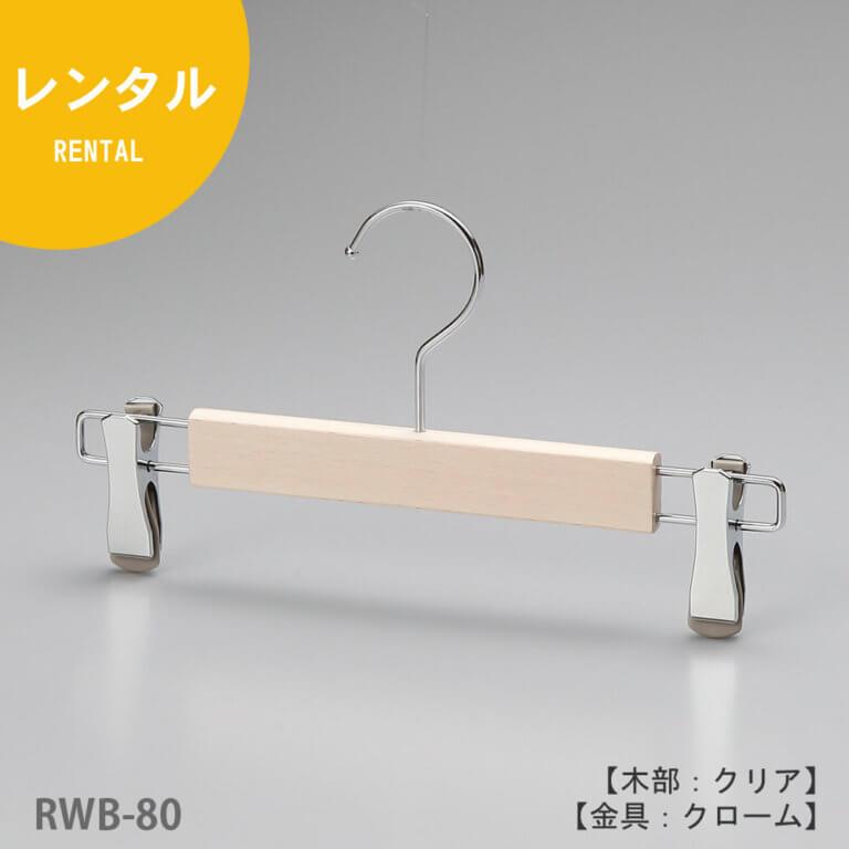 レンタルハンガー ボトムス用 木製白染 W280mm RWB-80 10本