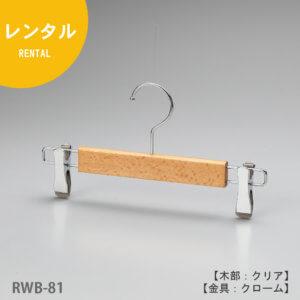 RWB-81