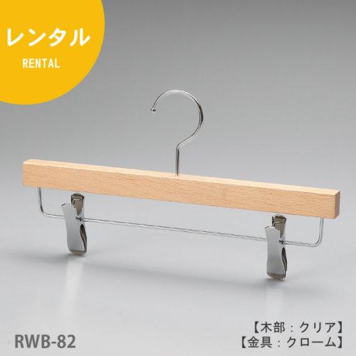 レンタルハンガー正面画像/型番:RWB-82/材質 木部:ブナ材 クリア仕上 金具:クロームメッキ(CR)/ボトムス用/フック:回転式/通常のボトムハンガーよりも一段下の位置でパンツ等を吊るすこのとできるデザイン。木部の厚みが19mmありますので高級感も演出できます。また、衣類の落ちようとする力をクリップが閉まる力に変換する構造を持つタヤクリップを標準装備。グリップ力に優れながらも衣類にクリップ跡が付きにくい、相反する機能を併せ持つ当社自信作のクリップ付ハンガーです。