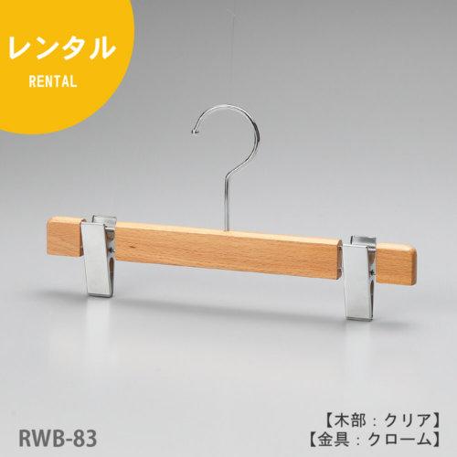 レンタルハンガー正面画像/型番:RWB-83/材質 木部:ブナ材 クリア仕上 金具:クロームメッキ(CR)/ボトムス用/フック:回転式/両サイドにも木部が付いた昔ながらの手間のかかった作りとなっています。