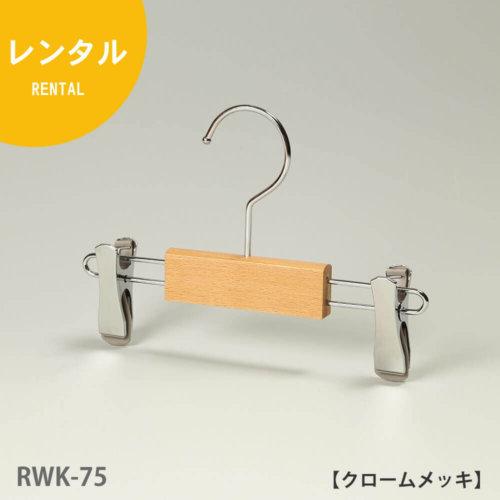 ●レンタルハンガー正面画像  ●型番:RWK-75  ●材質 木部:ブナ材 クリア仕上 金具:クロームメッキ(CR)  ●ボトムス用  ●フック:回転式  ●機能:衣類の落ちようとする力をクリップが閉まる力に変換する構造を持つタヤクリップを標準装備。グリップ力に優れながらも衣類にクリップ跡が付きにくい、相反する機能を併せ持つ当社自信作のクリップ付