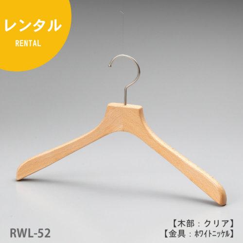 レンタルハンガー正面画像/型番:RWL-52/材質 木部:ブナ材 クリア仕上 金具:クロームメッキ(Cr)/レディースサイズ/トップス用/形状:湾曲型/フェイス:平頭/フック:回転式/湾曲型の為、スーツからジャケット、コート、ブルゾン迄幅広くトップス用として利用でき、肩先の厚みが20mmと薄くなっている為、洋服の点数もより多くかけることが可能。フェイス部分(フックの付け根の木部)が平頭の為、洋服をかけた際にフォーマルな印象になります。