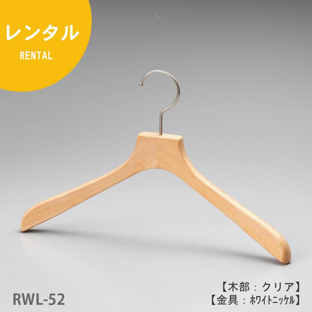 ●レンタルハンガー正面画像 ●型番:RWL-52 ●材質 木部:ブナ材 クリア仕上 金具:ホワイトニッケルメッキ(WNI) ●レディースサイズ ●トップス用 ●形状:湾曲型 ●フェイス:平頭 ●フック:回転式 ●湾曲型の為、スーツからジャケット、コート、ブルゾン迄幅広くトップス用として利用でき、肩先の厚みが20mmと薄くなっている為、洋服の点数もより多くかけることが可能。フェイス部分(フックの付け根の木部)が平頭の為、洋服をかけた際にフォーマルな印象になります。 ●肩先にすべり止めシールを貼り付けております。