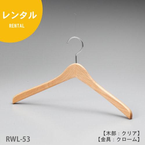 レンタルハンガー正面画像/型番:RWL-53/材質 木部:ブナ材 クリア 金具:クロームメッキ(Cr)/レディースサイズ/トップス用/形状:湾曲型/フェイス:丸頭/フック:回転式/湾曲型の為、スーツからジャケット、コート、ブルゾン迄幅広くトップス用として利用でき、肩先の厚みが15mmと薄くなっている為、洋服の点数もより多くかけることが可能。フェイス部分(フックの付け根の木部)が丸頭の為、洋服をかけた際にカジュアルな印象になります。