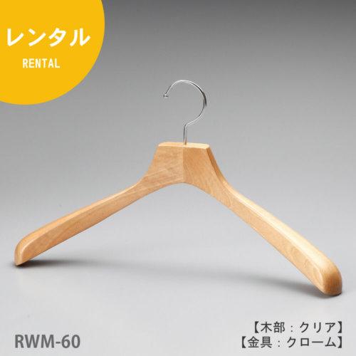 レンタルハンガー正面画像/型番:530 RWM-01/材質 木部:ブナ材 クリア半ツヤ仕上 金具:クロームメッキ(Cr)/メンズサイズ/トップス用/形状:湾曲型/フェイス:平頭/フック:回転式/ハンガーの肩先が手前に湾曲し肩先の厚みも40mmありますので、メンズ用スーツ、ジャケット、コートをしわなく綺麗にかけるのに最適な1本。なだらかな型のラインとコンケーブ(湾曲)したラインが好評です。フェイス部分(フックの付け根の木部)が平頭の為、洋服をかけた際にフォーマルな印象になります。