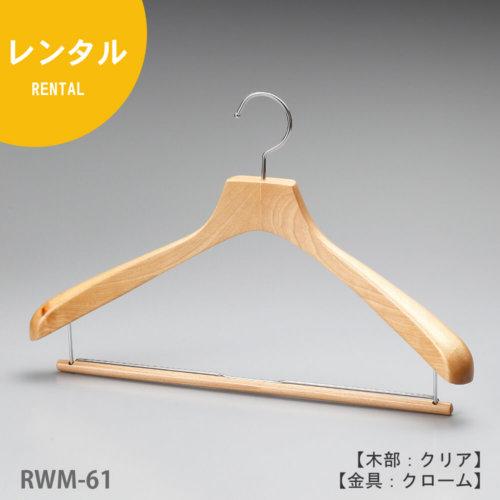 レンタルハンガー正面画像/型番:RWM-61 /Wバー付/材質 木部:ブナ材 クリア半ツヤ仕上 金具:クロームメッキ(Cr)/メンズサイズ/トップス用/形状:湾曲型/フェイス:平頭/フック:回転式/ハンガーの肩先が手前に湾曲し肩先の厚みも40mmありますので、メンズ用スーツ、ジャケット、コートをしわなく綺麗にかけるのに最適な1本。なだらかな型のラインとコンケーブ(湾曲)したラインが好評です。フェイス部分(フックの付け根の木部)が平頭の為、洋服をかけた際にフォーマルな印象になります。また、ハンガー下部にWバーが付いていますのでトップスとボトムスを1本のハンガーに掛けることができます。バーの木部は上下にスライドできます。
