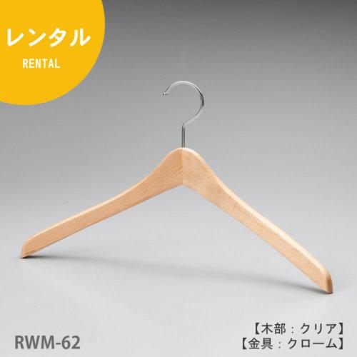 レンタルハンガー正面画像/型番:RWM-62/材質 木部:ブナ材 クリア半ツヤ仕上 金具:クロームメッキ(Cr)/メンズサイズ/トップス用/形状:湾曲型/フェイス:丸頭/フック:回転式/湾曲型の為、スーツからジャケット、コート、ブルゾン迄幅広くトップス用として利用でき、肩先の厚みが15mmと薄くなっている為、洋服の点数もより多くかけることが可能。フェイス部分(フックの付け根の木部)が丸頭の為、洋服をかけた際にカジュアルな印象になります。