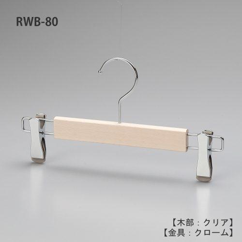 レンタルハンガー正面画像/型番:RWB-80/材質 木部:ブナ材 白染仕上 金具:クロームメッキ(CR)/ボトムス用/フック:回転式/機能:衣類の落ちようとする力をクリップが閉まる力に変換する構造を持つタヤクリップを標準装備。グリップ力に優れながらも衣類にクリップ跡が付きにくい、相反する機能を併せ持つ当社自信作のクリップ付/デザイン:スリムで華奢なハンガーをめざしクリップは女性の後ろ姿をモチーフに「くびれ形状」としました。